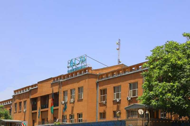 The Afghan Central Bank