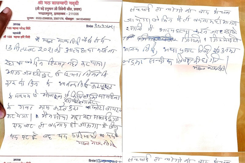 Mahant's suicide note leaves many questions unanswered